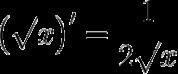 ограничения на выражения под знаком арксинуса арккосинуса