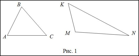 фото остроугольный треугольник